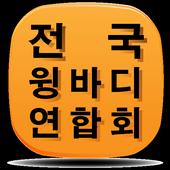 전국윙바디연합회-화물정보어플 icon