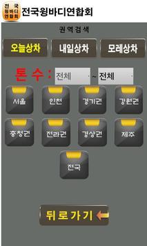 전국윙바디연합회-화물정보어플 apk screenshot