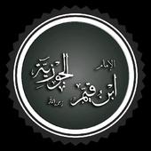 ابن قيم icon