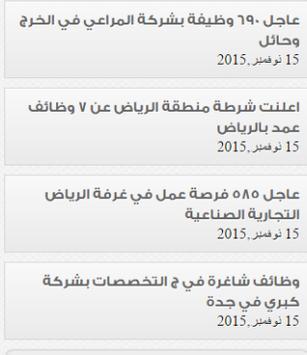 وظائف السعودية اليوم apk screenshot