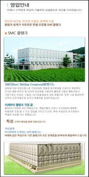 물탱크.FRP.수리.보수.인천시.진성에프알피산업 apk screenshot
