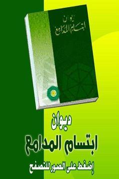 ديوان ابتسام المدامع البرهانية poster