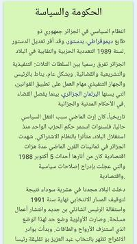 الجزائر apk screenshot