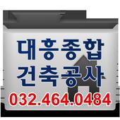 철거공사.코아작업.구조물해체.원상복구인천대흥종합건축공사 icon