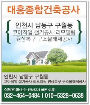철거공사.코아작업.구조물해체.원상복구인천대흥종합건축공사 poster