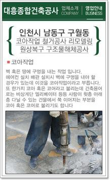 철거공사.코아작업.구조물해체.원상복구인천대흥종합건축공사 apk screenshot