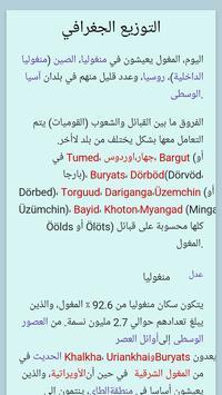 المغول apk screenshot