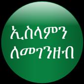 ኢስላምን ለመገንዘብ icon