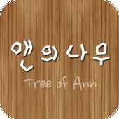 앤의나무 icon