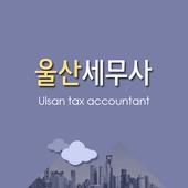 울산세무사 icon