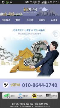 울산세무사 apk screenshot
