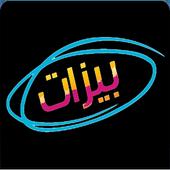 سوق بيزات icon