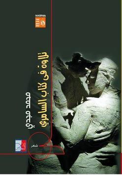 تلاوة في كتاب السامري poster