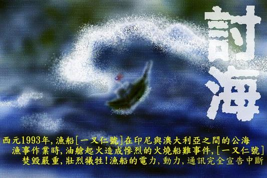 討海(一又仁號船難事件簿) apk screenshot
