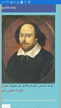 شكسبير apk screenshot