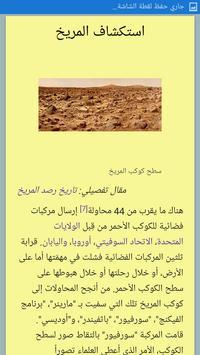 كوكب المريخ apk screenshot
