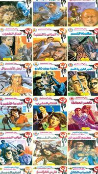 روايات مصرية للجيب poster