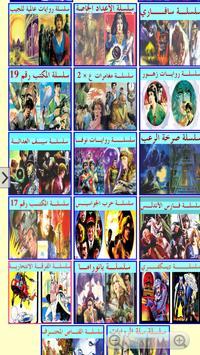 روايات مصرية للجيب apk screenshot