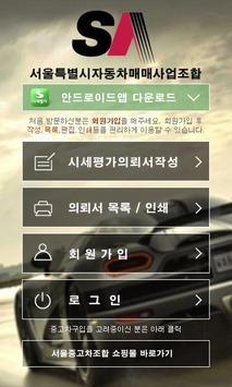 서울특별시자동차매매사업조합 시세평가 poster