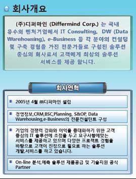 빅데이터 전문기업 디퍼마인 apk screenshot