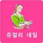 쥬얼리네일 icon