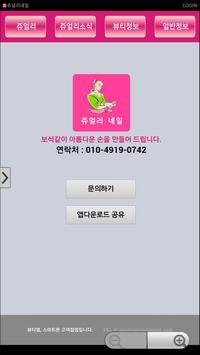 쥬얼리네일 apk screenshot