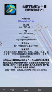 豐原台慶不動產 poster