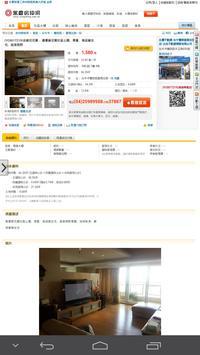 豐原台慶不動產 apk screenshot