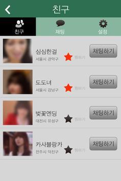 티톡-만남어플 미팅 채팅 랜덤 apk screenshot