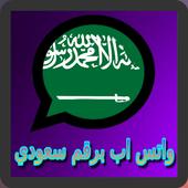 فتح الواتس اب برقم سعودي Prank icon