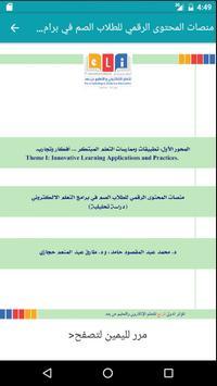 AOU_Oman تكنولوجيا التعليم apk screenshot