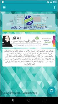 AOU_Oman تكنولوجيا التعليم poster