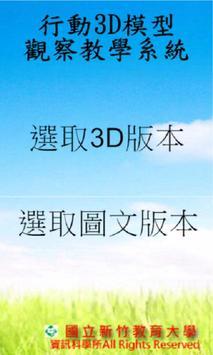 行動3D模型觀察系統-圖文版 poster