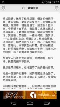 武林天驕 apk screenshot