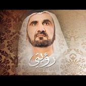 مقتطفات من كتاب رؤيتي للشيخ مح icon