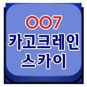 007카고크레인스카이.평택.아산.안산.오산.송탄.크레인 icon