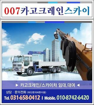 007카고크레인스카이.평택.아산.안산.오산.송탄.크레인 poster