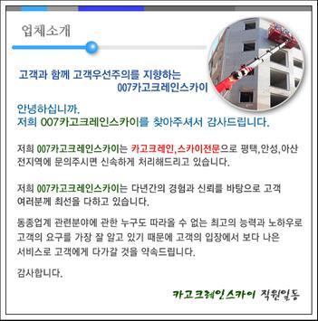 007카고크레인스카이.평택.아산.안산.오산.송탄.크레인 apk screenshot