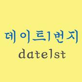 돌싱 미팅 소개팅 - 메이트1번지 icon