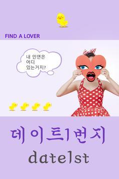 돌싱 미팅 소개팅 - 메이트1번지 poster