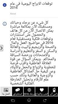 توقعات برجك الشهرية عام 2016-1 apk screenshot
