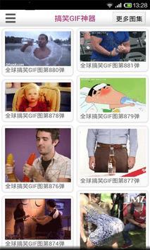 搞笑GIF神器 poster