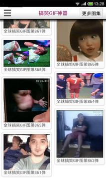 搞笑GIF神器 apk screenshot