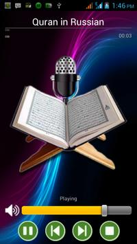 Quran in Russian - Live Radio poster