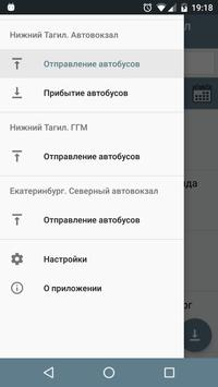 Автовокзал apk screenshot