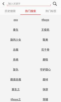 阅听书城小说 apk screenshot