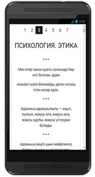 АБАЙ АФОРИЗМЫ poster