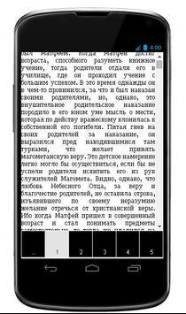 Афонский Патерик apk screenshot
