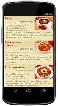 Рецепты супов с фото poster