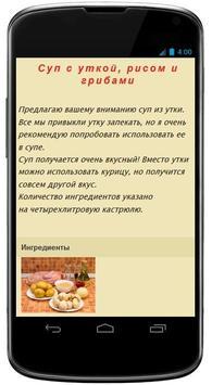Рецепты супов с фото apk screenshot